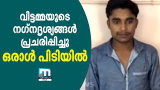 Youth arrested for live telecasting sexual act with woman | Mahtrubhumi News