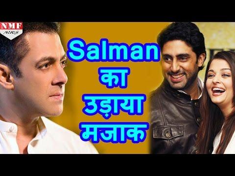 Xxx Mp4 Abhishek Bachchan ने सबके सामने उड़ाया Salman Khan का मजाक Aishwarya ने लगाए ठहाके 3gp Sex