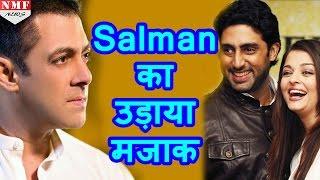 Abhishek Bachchan ने सबके सामने उड़ाया Salman Khan का मजाक, Aishwarya ने लगाए ठहाके