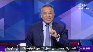 صدى البلد | علي مسئؤليتي الجزء الاول  6-1-2016
