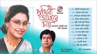 Rezwana Chowdhuri Bonna, Sadi Mohammad - Prithibi Amare Chay | Rabindra Sangeet | Soundtek