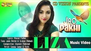 Jao Pakhi | Liza | Sanjoy Sanju | Nishi | Masud Pathik | Bangla New Song 2017 | CD Vision