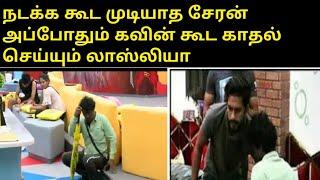 வலியால் துடித்த சேரன், ஆனால் லாஸ்லியா செய்த செயல்|Bigg Boss tamil  3