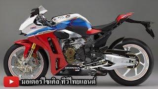 RVF1000R RCV1000R ท้าชน Panigale V4 : Honda โชว์เก๋ากว่า 30 ปี (19 มิ.ย.61) motorcycle tv thailand