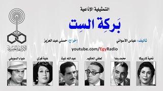 التمثيلية الإذاعية׃ بركة الست ˖˖ تحية كاريوكا – محمد رضا