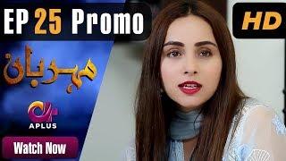 Drama | Meherbaan - Episode 25 Promo | Aplus ᴴᴰ Dramas | Affan Waheed, Nimrah Khan, Asad Malik