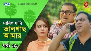 Shalish Mani Tal Gach Amar   Episode - 62   Bangla Comedy Natok   Siddiq   Ahona   Mir Sabbir