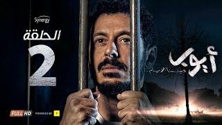 مسلسل أيوب الحلقة 02 الثانية - بطولة مصطفى شعبان |Ayoob series - Episode02