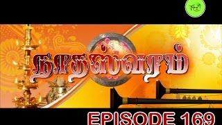 NATHASWARAM|TAMIL SERIAL|EPISODE 169