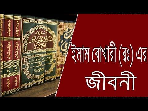 ইমাম বুখারী রহঃ এর জীবনী | Biography  of Imam  Bukhari | Imam Bukhari life story