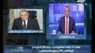 المهندس ابراهيم محلب : اكتشاف بئر الغاز الطبيعي سيكون بمثابه التغير في الطاقه المصرية