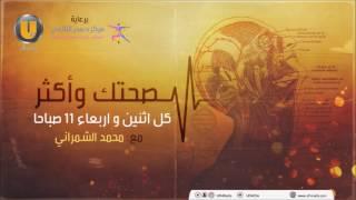 صحتك وأكثر : مشاكل حواء والتغذية السليمة مع الدكتورة عزة خفاجي والأخصائية جمانة جلال