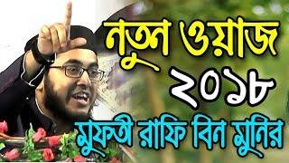 মুফতি রাফি বিন মনির- এর নতুন ওয়াজ | Mufti Rafi Bin Monir | Bangla New Waz 2018