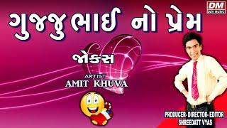 Amit khuva Funny Comedy 2018 | Gujju Bhai No Prem | latest gujarati  jokes ગુજરાતી પ્રેમ