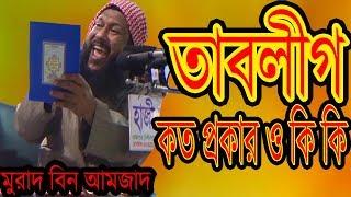 তাবলীগ কত প্রকার ও কি কি Murad bin amzad