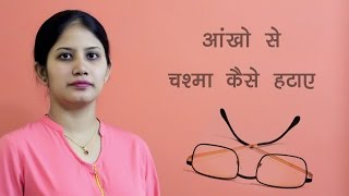 Tips to Improve Vision (Hindi)