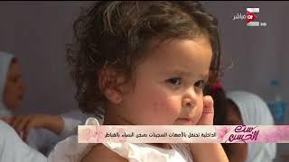 ست الحسن - الداخلية تحتفل بالأمهات السجينات بسجن النساء بالقناطر بمناسبة عيد الأم