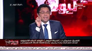الحياة اليوم - مهاب مميش: في أقل من سنة تم استرداد قيمة ما تم صرفة على قناة السويس الجديدة