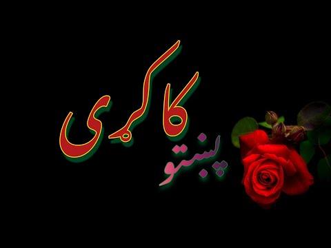 Pashto Sad Tapay sandra HD پشتو خو ږي ټپي سدره