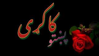 Pashto Sad Tapay sandra HD : پشتو خو ږي ټپي سدره