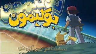 Pokémon - ARABIC OPENING | شارة بوكيمون - رشا رزق و سونيا بيطار
