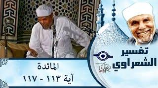 الشيخ الشعراوي | تفسير سورة المائدة، (آية ١١٣-١١٧)