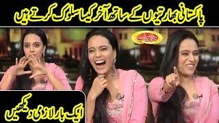 How Pakistani Treat Indians In Pakistan | Swara Bhaskar Bollywood Actress | Mazaaq Raat | Dunya News
