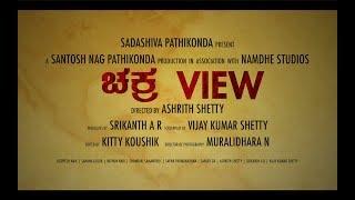 ChakraView | Official Trailer | Kannada Short Film | SNP Movies | Y NOTS | Namdhe Studios