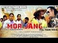 MOR JANG THARU FULL MOVIE 2019 SHIVRAJ BATTARAI SANGAT SHYAMLAL CHAUDHARY SONU THARU