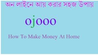 How to make money at home |Unlimited earn money via Ojooo in Bangla tutorial |How to work Ojooo