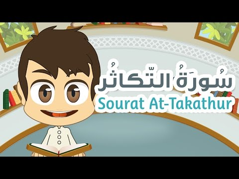 Surah At Takathur 102 Quran for Kids Learn Quran for Children