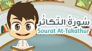 Surah At-Takathur  - 102 - Quran for Kids - Learn Quran for Children