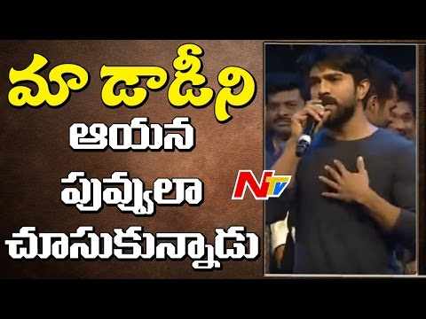 watch Ram Charan Speech @ Khaidi No 150 Pre Release Event || Mega Star Chiranjeevi, Kajal Aggaarwal