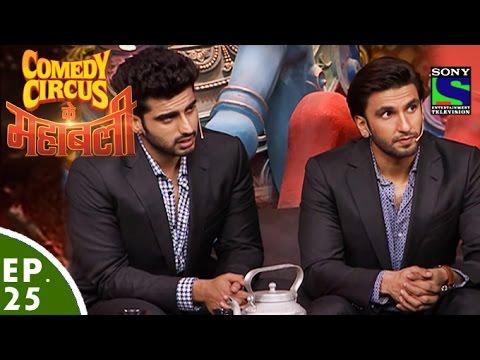 Xxx Mp4 Comedy Circus Ke Mahabali Episode 25 Ranveer Singh Amp Arjun Kapoor Special 3gp Sex