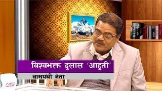 नेपालमा अब कम्युनिष्ट पार्टी रहेन ।  Aahuti on Tamasoma Jyotirgamaya