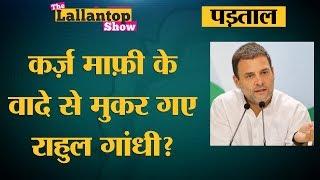 Rahul Gandhi ने क्यों कहा कि क़र्ज़ माफ़ करना समस्या का हल नहीं है? | Farmer Loan