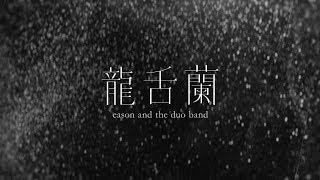 《龍舌蘭》TEQUILA 陳奕迅 eason and the duo band [Official MV]