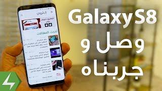 استعراض و نظرة أولية على هاتف سامسونج الجديد Galaxy S8