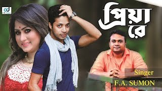 F A Sumon - Priya Re | প্রিয়ারে | Ziauddin Alam | Bangla Song | New Bangla Music Video | CD Vision