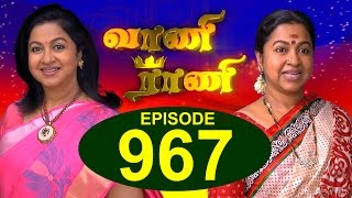 Vaani Rani - Episode 967 02/06/2016