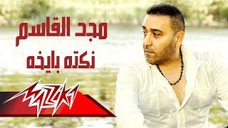 Nokta Baykha - Magd El Kassem نكتة بايخة - مجد القاسم
