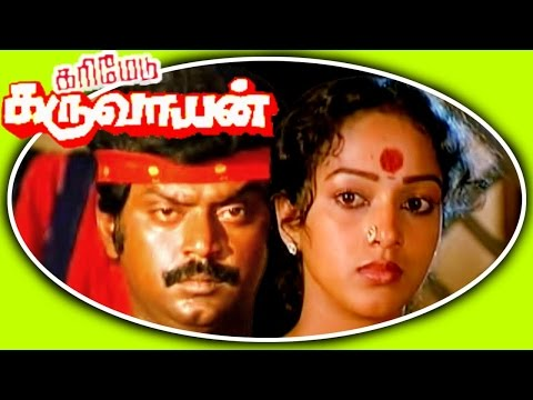 Karimedu Karuvayan   Full Tamil Movie   Vijayakanth, Nalini