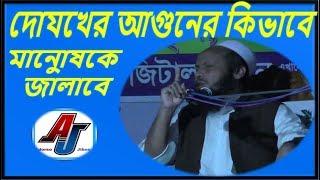 Maulana Sirajul Islam Mirpuri Bangla New Waz 2017Jahannamer Ajab Gojob O Jannater Opuronto Niyamot