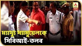 নারদকাণ্ডে ফের ম্যাথ্যু স্যামুয়েলকে সিবিআই-তলব| Breaking News| ABP Ananda