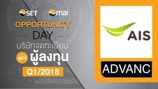 Oppday Q1/2018 บริษัท แอดวานซ์ อินโฟร์ เซอร์วิส จำกัด (มหาชน) ADVANC