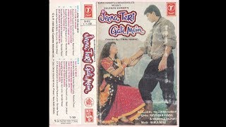 Aa Pyar Ke Rang Bhare - Movie : Jeena Teri Gali Mein 1989 (By  Chayon Shaah Audio Series)