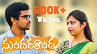 Sundarakanda - New Telugu Short Film 2016 || Presented by Silly Shots