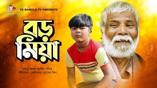 Kishor    New Natok 2018    Masum Aziz    Shariful    Heart Touching Bangla Natok