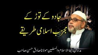 Jadoo kay Toor kay Mujrib Islami Tareeqay - Maulana Sadiq Hasan Saheb