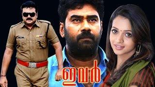 ivar malayalam full movie   new malayalam movie